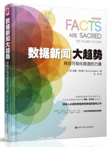 Facts Are Sacred, in China